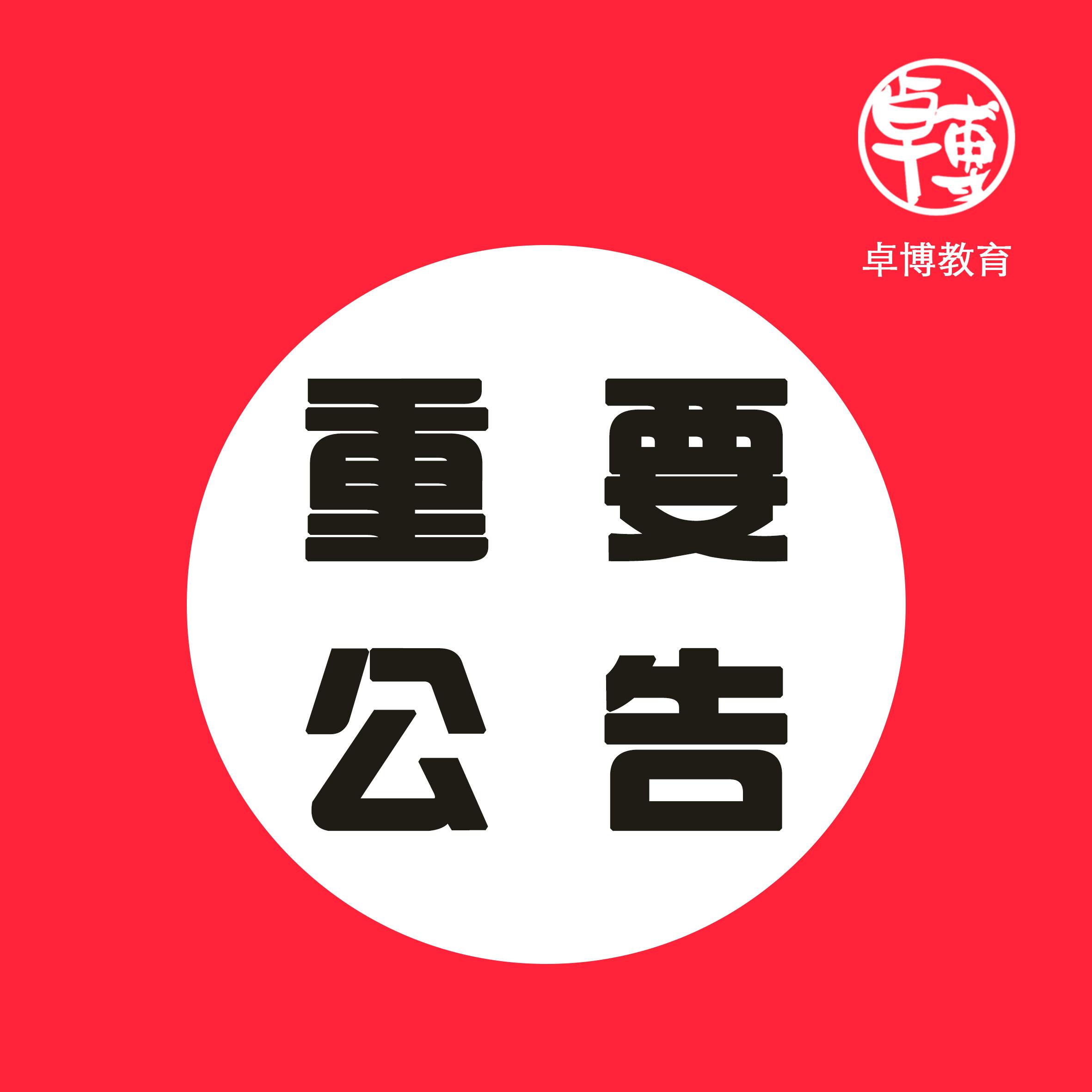 2020年贵州省第一批特岗教师招聘计划