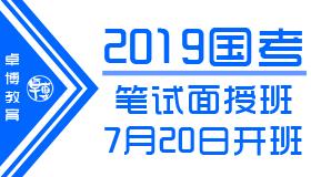 卓博教育2019国考暑假班第二期7月20日开班啦!!!