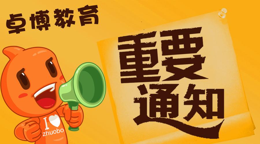 卓博教育2019省考笔试班第二期12月16日开班啦!!!
