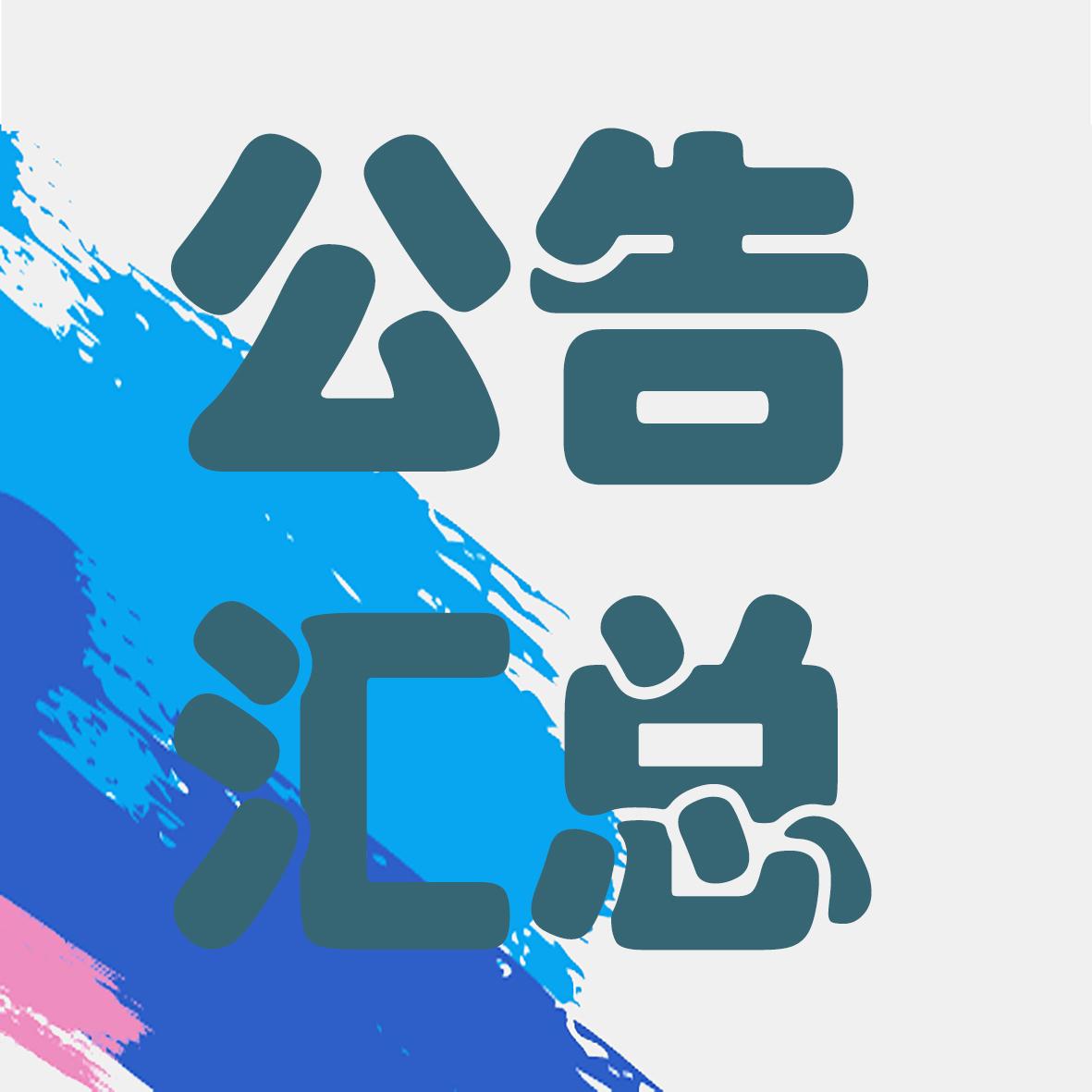 2019年云南省事业单位统考招聘公告汇总(5月19日)