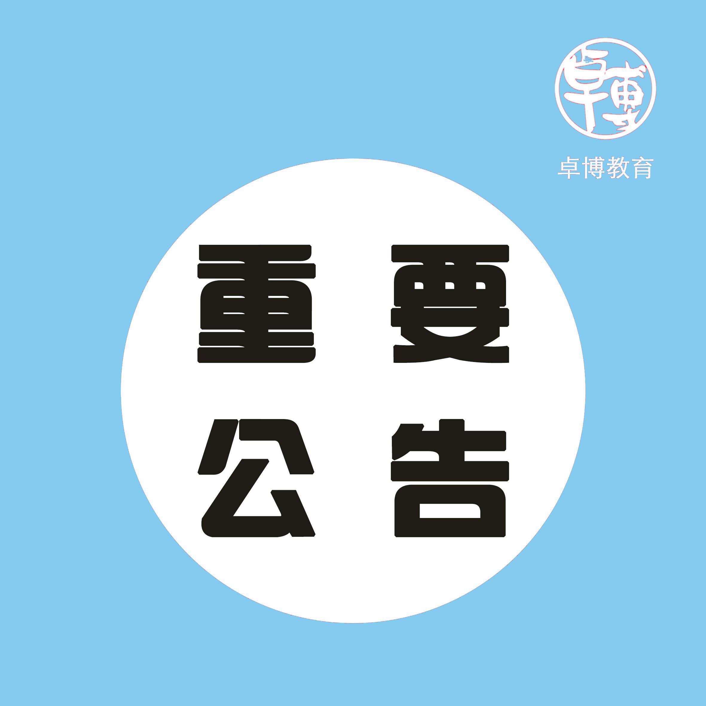 2019年四川省特岗教师招聘简章