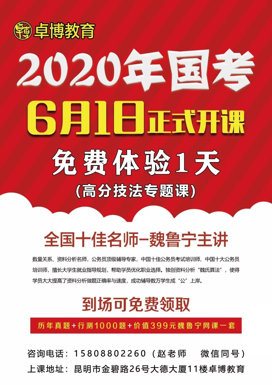 2020年国考笔试班6月1日隆重开班!!!