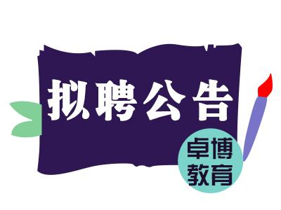 云南省残疾人联合会直属事业单位2019年招聘拟聘公示