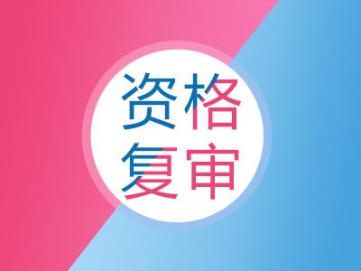 2019年5月19日省直属事业单位考试资格复审公告汇总