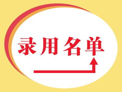 曲靖市陆良县2019年招聘特岗教师档案审核、体检结果及拟录