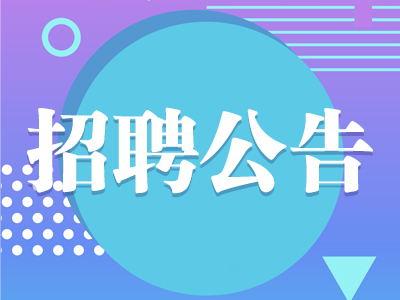 """福建省2020年高校毕业生""""三支一扶""""计划"""