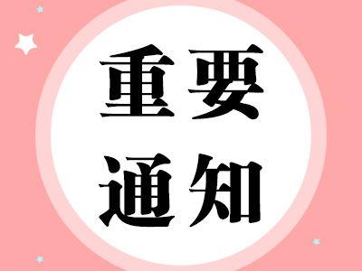 文山州马关县2019年特岗教师招聘第四批递补人员公告
