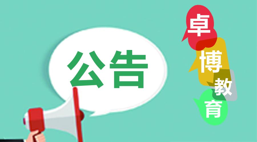 """遵义市道真县2019年考核招聘""""三支一扶""""人员面试公告"""