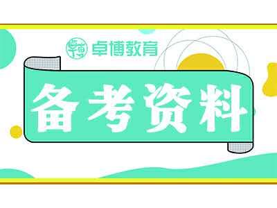 2020年四川公务员考试每日一练:数量关系(12)