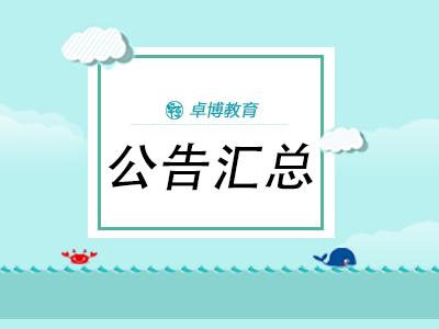 2020年上半年四川省公务员考试招录公告汇总