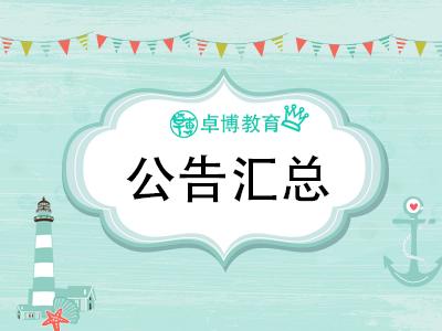 2020年云南事业单位专项招聘考试裁减、取消、降低开考比例