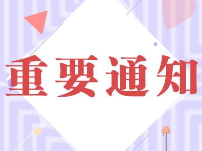 2020年云南事业单位专项招聘准考证打印入口已开通!