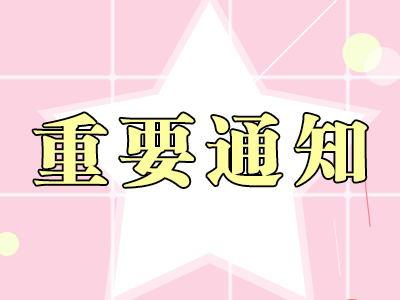 2020年云南省事业单位非统考资格复审公告汇总!(1017)