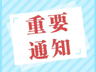 """云南省2020年高校毕业生 """"三支一扶""""计划第二批拟招募人员"""
