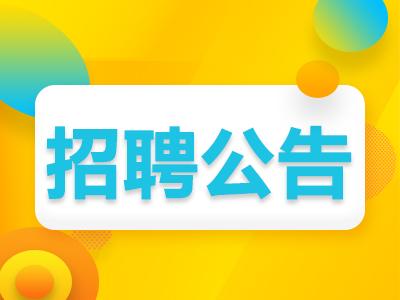 2020年曲靖市富源县竹园镇农业农村综合服务中心招聘公告