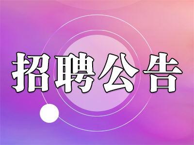2020年普洱市景东县人民检察院招聘合同制书记员公告